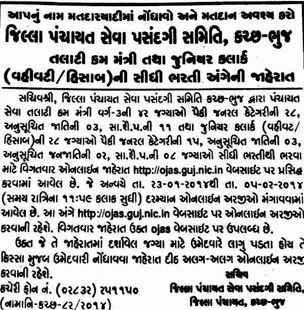 Talati/Junior Clefk Recruitment In Kuttch District Panchayat 2014