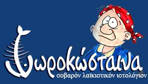 http://psorokostena.gr/