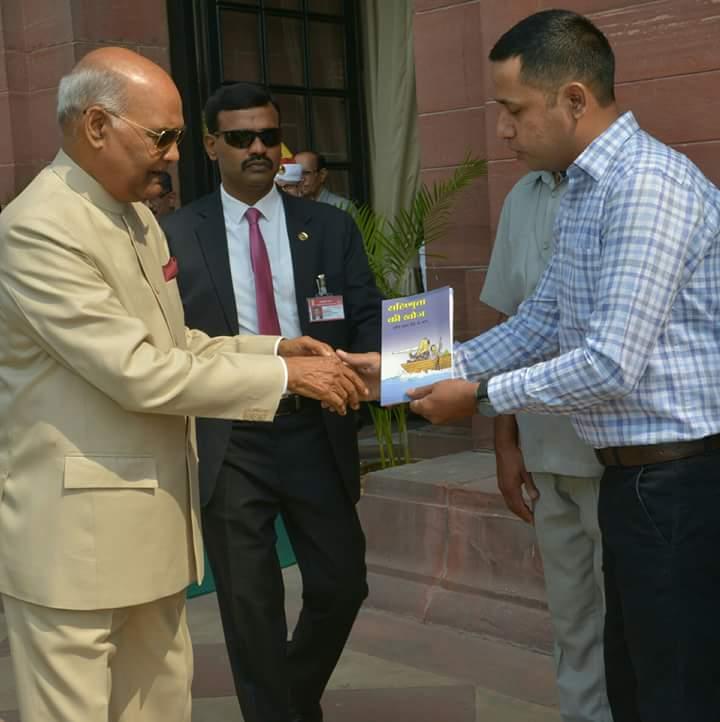 भारत के राष्ट्रपति श्री रामनाथ कोविंद जी को अपनी पाँचवी पुस्तक भेंट करते हुए