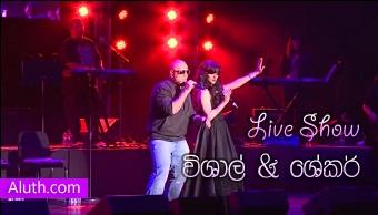 http://www.aluth.com/2015/07/vishal-shekhar-live-in-concert.html