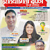Pratiyogita Darpan August 2014 in  Hindi Pdf free Download