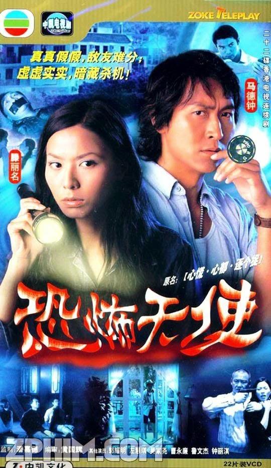 Lần Theo Dấu Vết - Summer Heat (2004) Poster