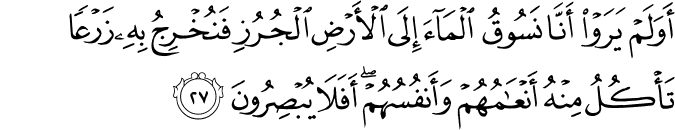 Surat As Sajdah Ayat 27