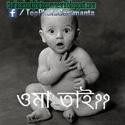 Uma Tai?Facebook Bangla Photo Comments (Part 4)