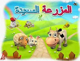 صورة من داخل لعبة المزرعة السعيدة