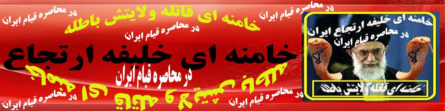 خامنه اي خليفه ارتجاع در محاصره قیام ایران