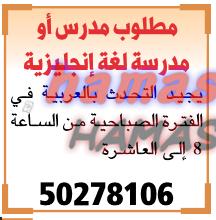 وظائف مدرسون ومدرسات للعمل فى قطر 10/11/2014