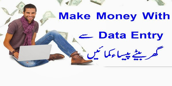 Make Money Online With Data Entry in Pakistan