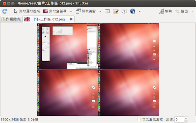 Shutter 擷取所有工作區螢幕畫面
