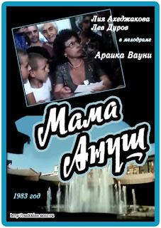 Мама Ануш / Mayrik Anush / Mother Anush.