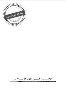 الهجاء في الأدب الأندلسي
