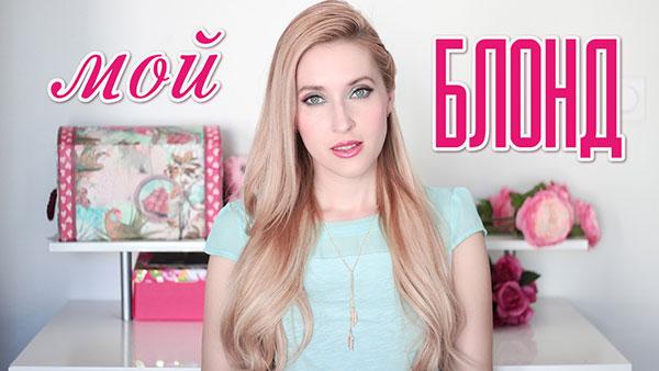 Блонда видео могут многое фото 611-498