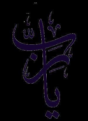 مخطوطات اسلامية Graphics Free