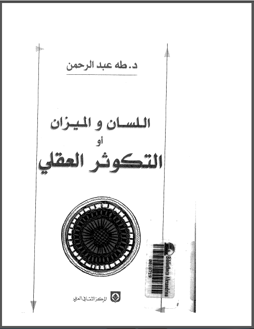 اللسان والميزان أو التكوثر العقلي - طه عبد الرحمن pdf