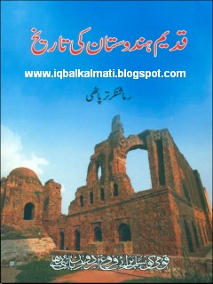Old Indian History in Urdu by Rama Shanker Tripathi