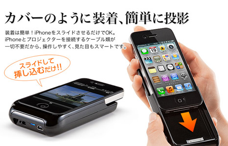 Integrated projector for iphone 4s sanwa 400 prj011 for Projector that works with iphone