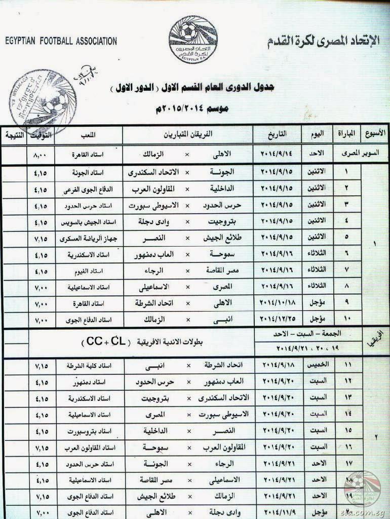 جدول و موعد مباريات الدوري المصري موسم 2014/2015