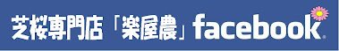 芝桜専門店「楽屋農」 公式facebookページ
