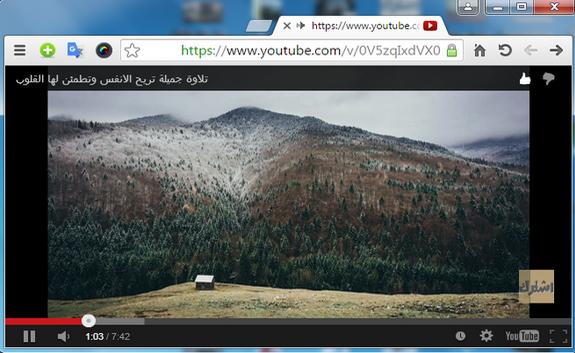 تشغيل مقاطع اليوتيوب بصفحة مستقلة