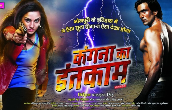 Bhojpuri Movie Kangna Ka Intqaam Trailer video youtube Feat Actor actress Rajesh Singh, Ritu Shastri first look poster, movie wallpaper