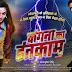 Kangna Ka Intqaam (2015) Bhojpuri Movie Trailer