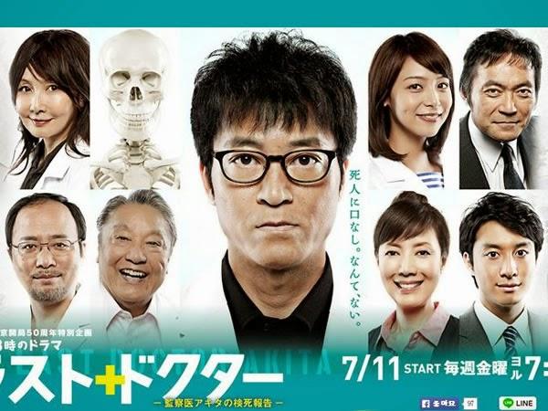 監察醫秋田的屍檢報告 線上看