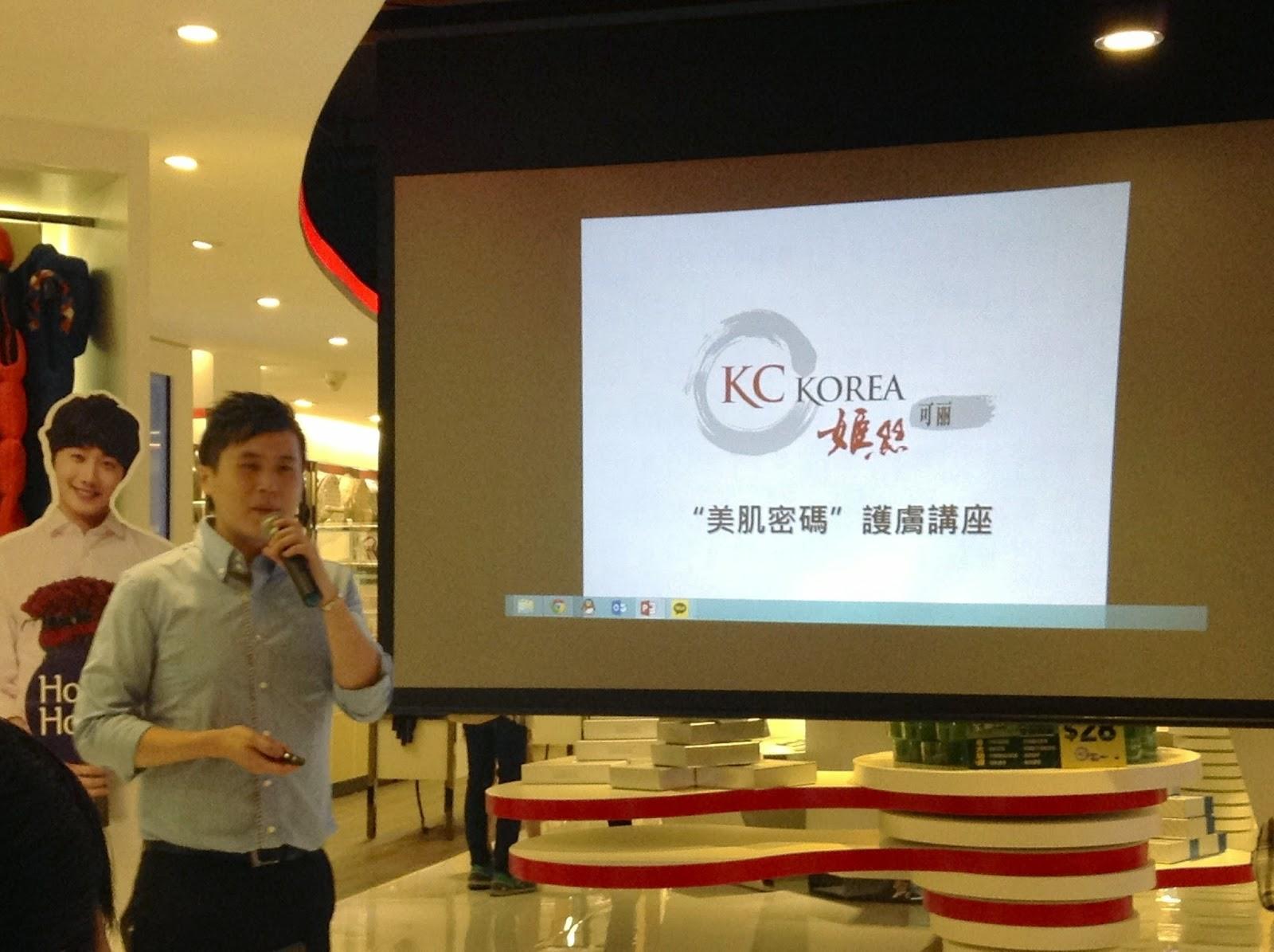 >> 韓國人親述美肌秘密*KC KOREA「美肌密碼」護膚講座