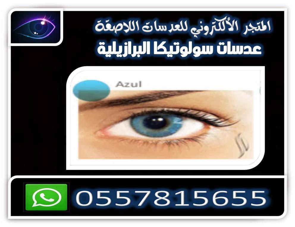 عدسات سولوتيكا solotica contact lenses