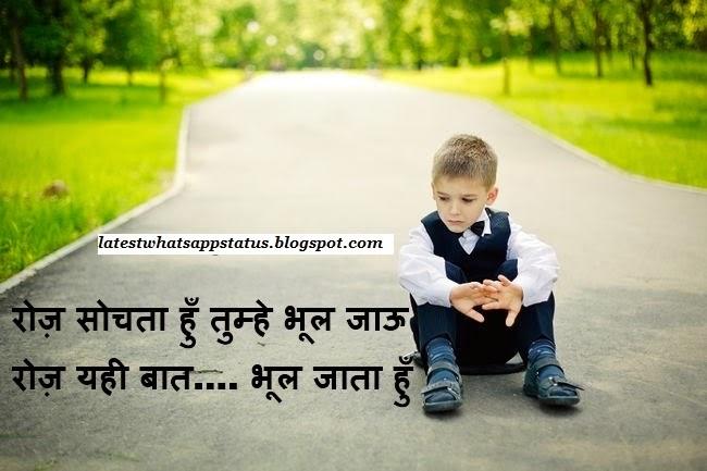 love status for whatsapp in hindi short sad love shayari