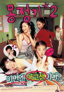 wet dreams 2 (2005)