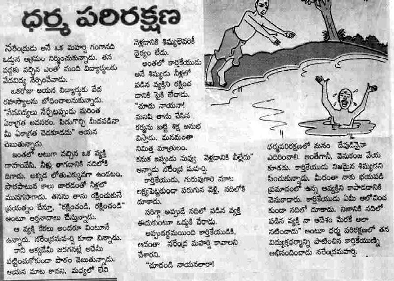 Twitter Share Facebook Labels Telugu Poetry Kavithalu HD Wallpaper