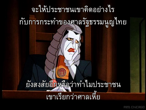 จะให้ประชาชนเขาคิดอย่างไร กับการกระทำของศาลรัฐธรรมนูญไทย