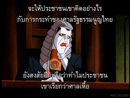 จะให้ประชาชนเขาคิดอย่างไร กับการกระทำของศาลรัฐธรรมนูญไทย