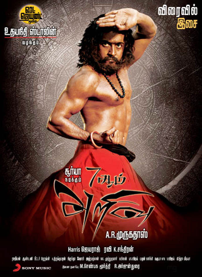 7am Arivu - - Download Tamil Songs