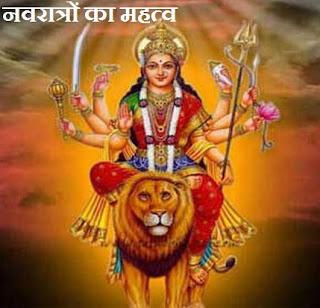 Importance of Navratri in Hindi , नवरात्रों का महत्व