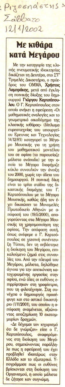 Kertsopoulos-concerning megaron trial