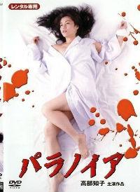 Paranoia (2001)