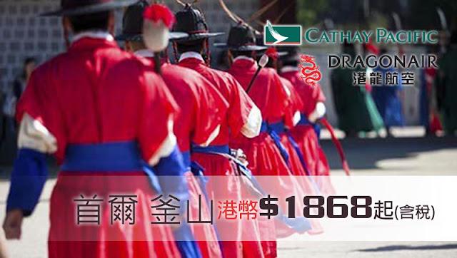 【重陽都減】國泰航空 同行優惠,香港飛 首爾 / 釜山 $1868起,10至'12月出發。