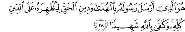 Surat Al-Fath Ayat 28