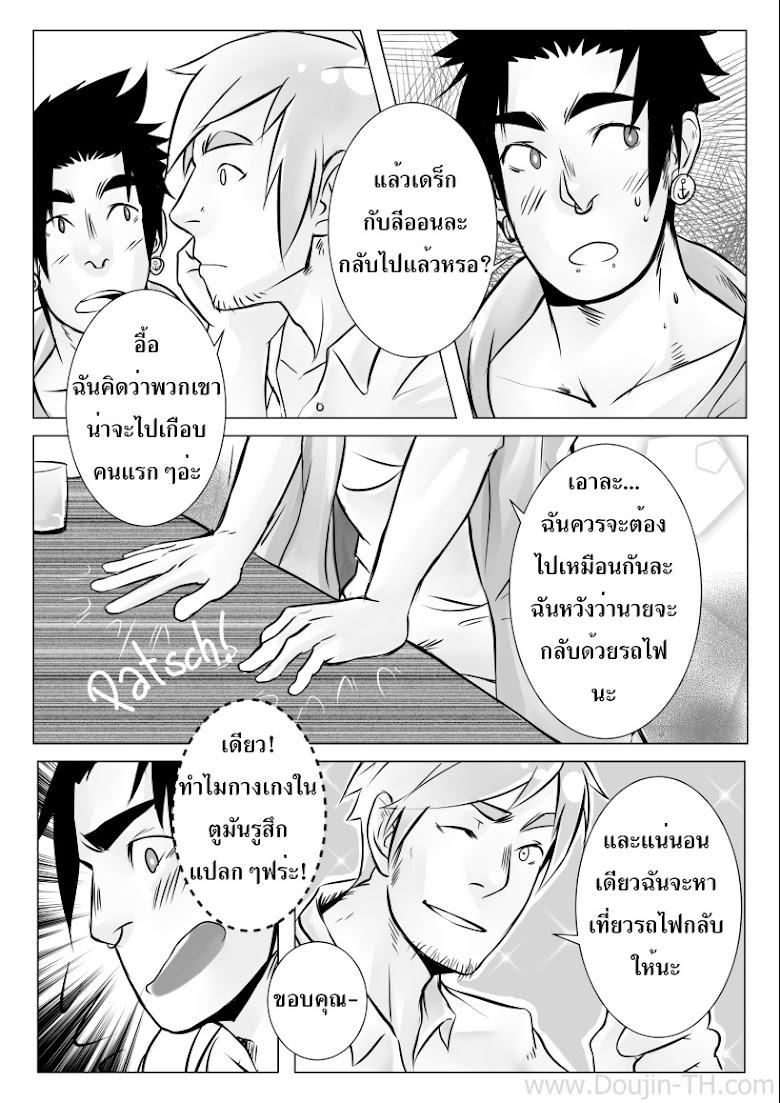 หลังจบงานเลี้ยง [เกย์] - หน้า 35