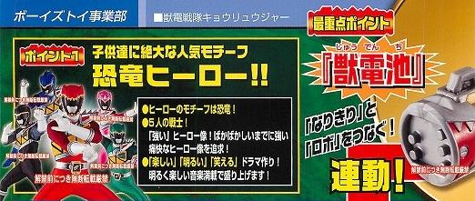 Bàn luận: [37th Sentai] Juuden Sentai Kyoryugers Kyoryuger3