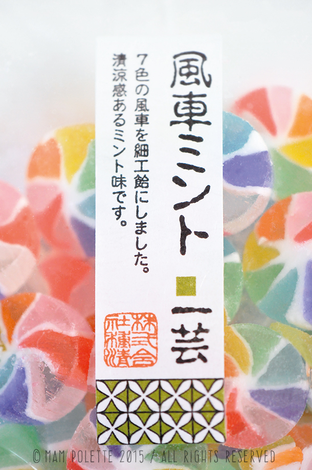 Sucrerie japonais dessert bonbon sweet japanese label packaging dagashi