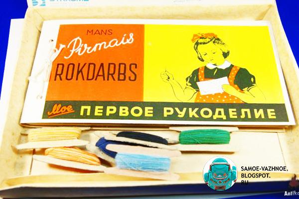 Вышивание для начинающих СССР советская игра книга схема набор старая из детства