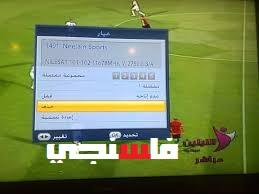 تردد قناة النيلين الرياضية السودانية Neelain Sport