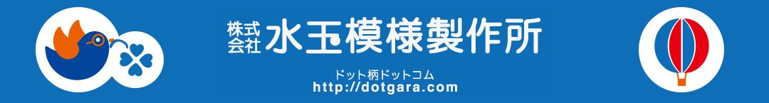 水玉模様製作所 スタッフブログ