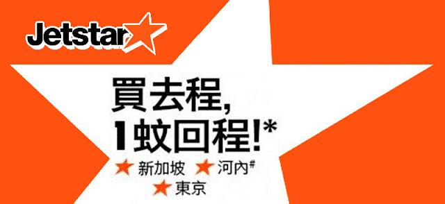 Jetstar 【買去程,回程$1】,來回機位香港飛 新加坡 $696(連稅)、 河內 $715(連稅)及 東京 $847(連稅),6月26日早上開賣!