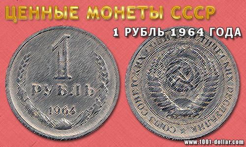 Ценные монеты СССР: 1 рубль 1964 года - самый распространенный советский рубль