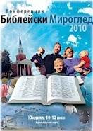 Конференция Библейски Мироглед 2010