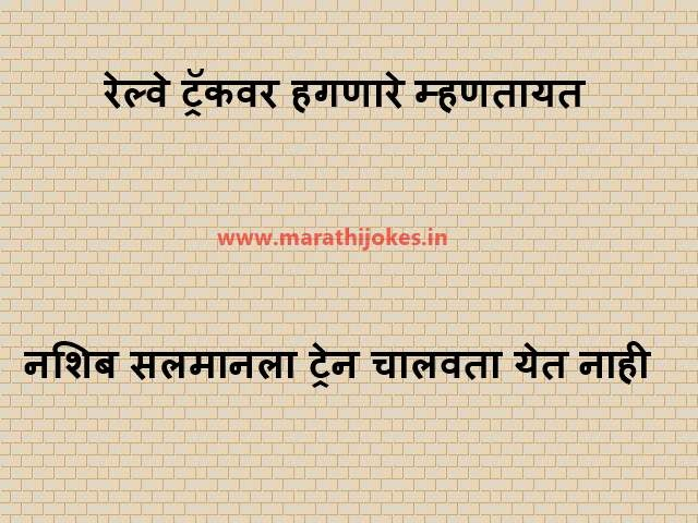 Salman Khan Marathi Joke | Latest Marathi Jokes | मराठी