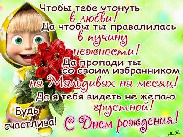 Прикольные поздравления с днем рождения на яндексе